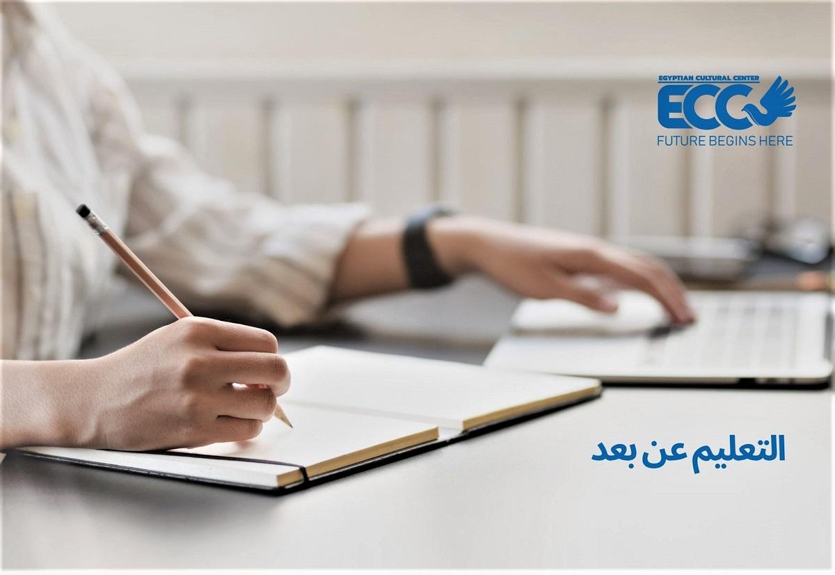 التعليم -عن- بعد