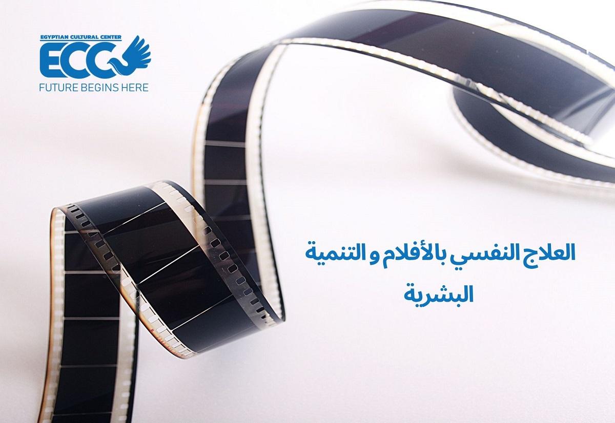 العلاج -النفسي -بالأفلام- والتنمية البشرية