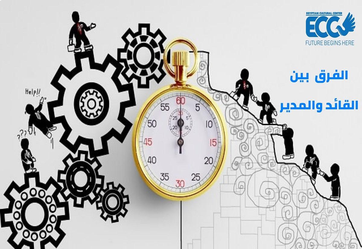 الفرق بين المدير التقليدي والقائد Egyptian Cultural Center المركز الثقافي المصري