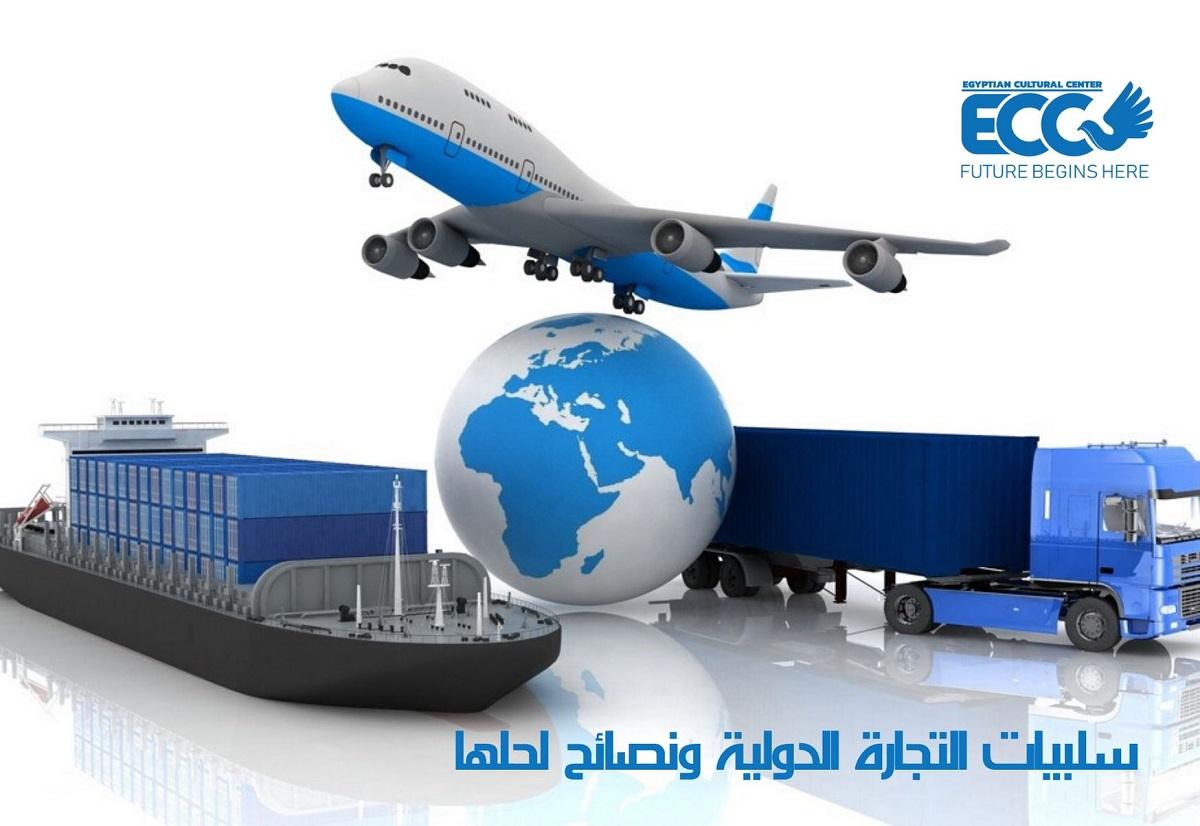 سلبيات التجارة الدولية ونصائح لحلها