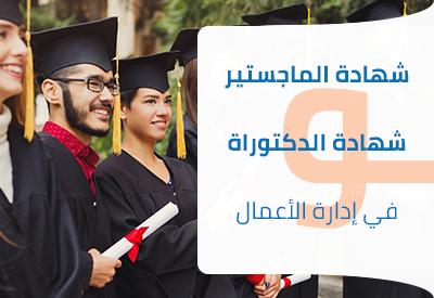 شهادة الماجستير وشهاة الدكتوراة في إدارة اﻷعمال, تعريفها و اﻷختلافات و أيهم أﻷفضل لك