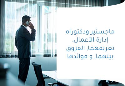 ماجستير ودكتوراه إدارة الأعمال, تعريفهما, الفروق بينهما, و فوائدها