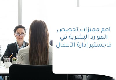 اهم مميزات تخصص الموارد البشرية في ماجستير إدارة اﻷعمال