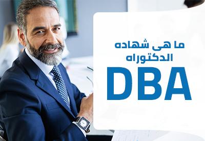 ما هى شهادة DBA