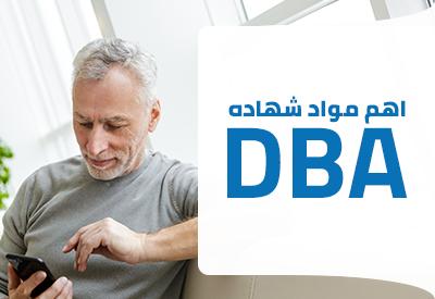 أهم مواد شهادة DBA